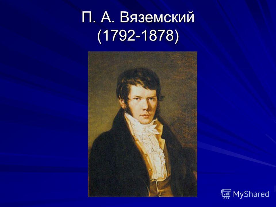 П. А. Вяземский (1792-1878)