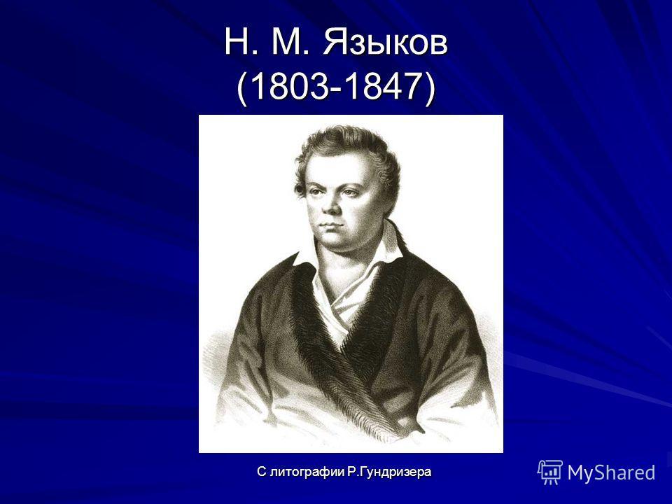 Н. М. Языков (1803-1847) С литографии Р.Гундризера С литографии Р.Гундризера