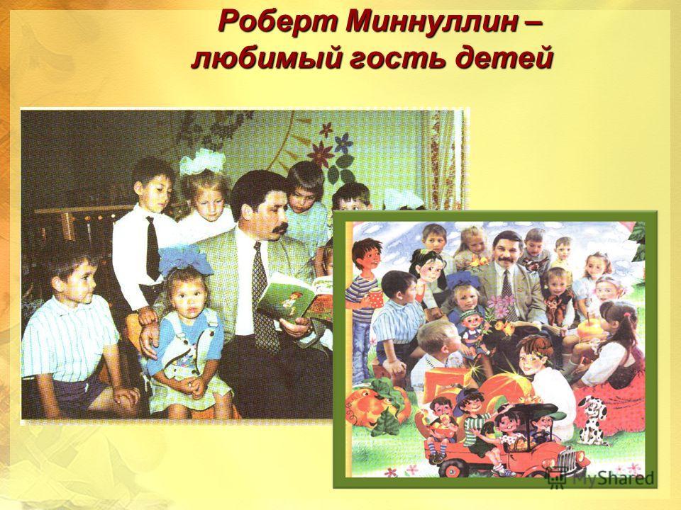 Роберт Миннуллин – любимый гость детей Роберт Миннуллин – любимый гость детей