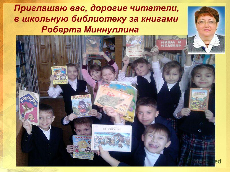 Приглашаю вас, дорогие читатели, в школьную библиотеку за книгами Роберта Миннуллина