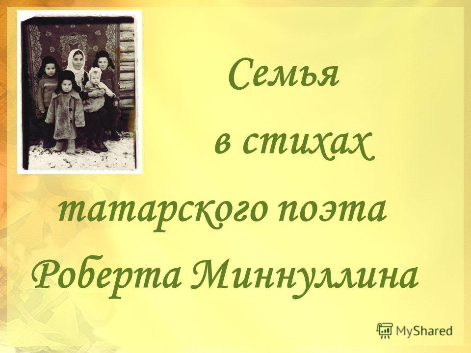 Семья в стихах татарского поэта Роберта Миннуллина