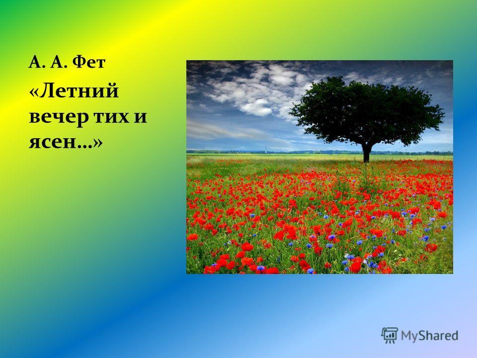 А. А. Фет «Летний вечер тих и ясен…»