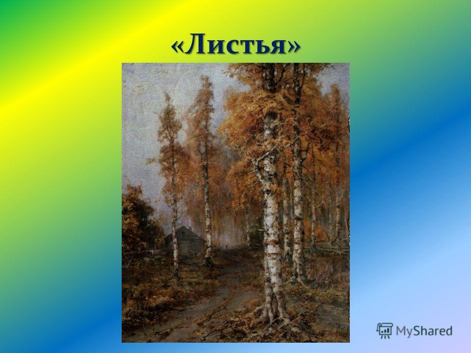 «Листья»