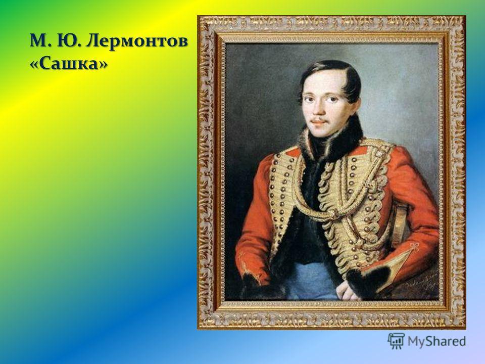 М. Ю. Лермонтов «Сашка»