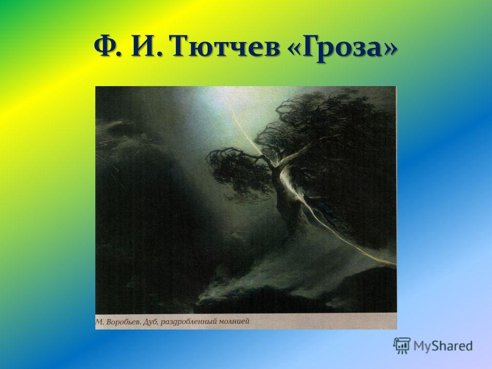 Ф. И. Тютчев «Гроза»