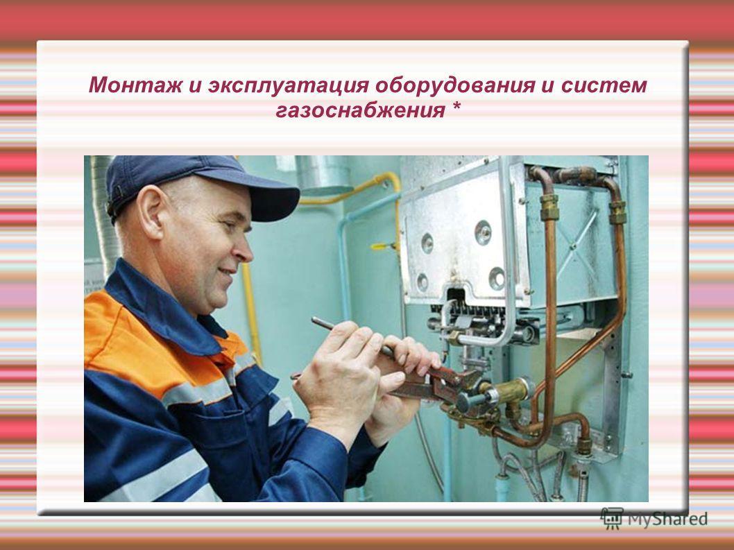 Монтаж и эксплуатация оборудования и систем газоснабжения *