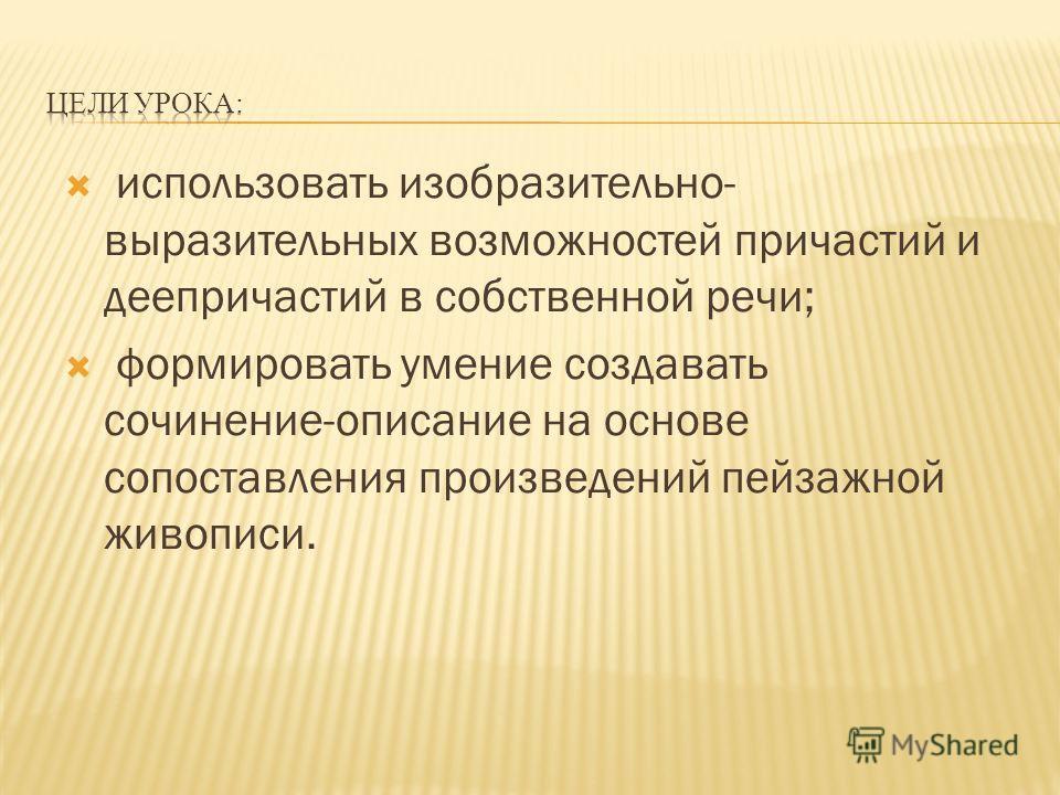 Сочинение описание по картинам ...: pictures11.ru/sochinenie-opisanie-po-kartinam.html