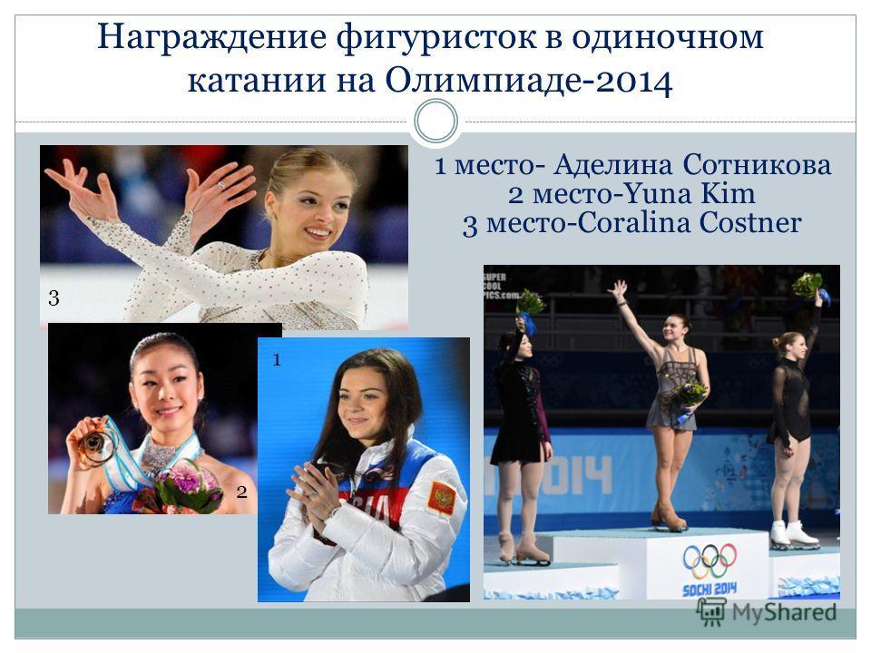 Награждение фигуристок в одиночном катании на Олимпиаде-2014 1 место- Аделина Сотникова 2 место-Yuna Kim 3 место-Coralina Costner 1 2 3