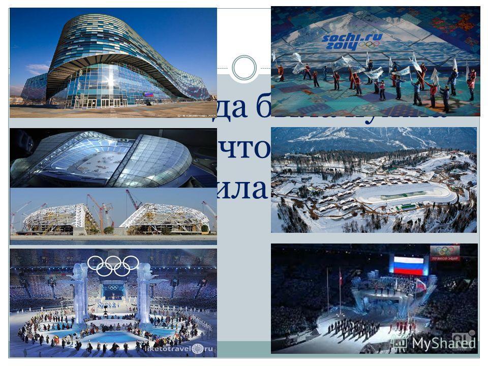 мы-лучшиемы-лучшие Олимпиада была нужна для того, чтобы Россия поверила в себя!