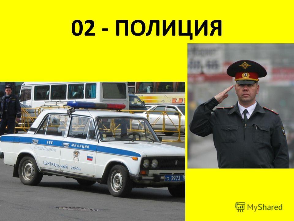 02 - ПОЛИЦИЯ