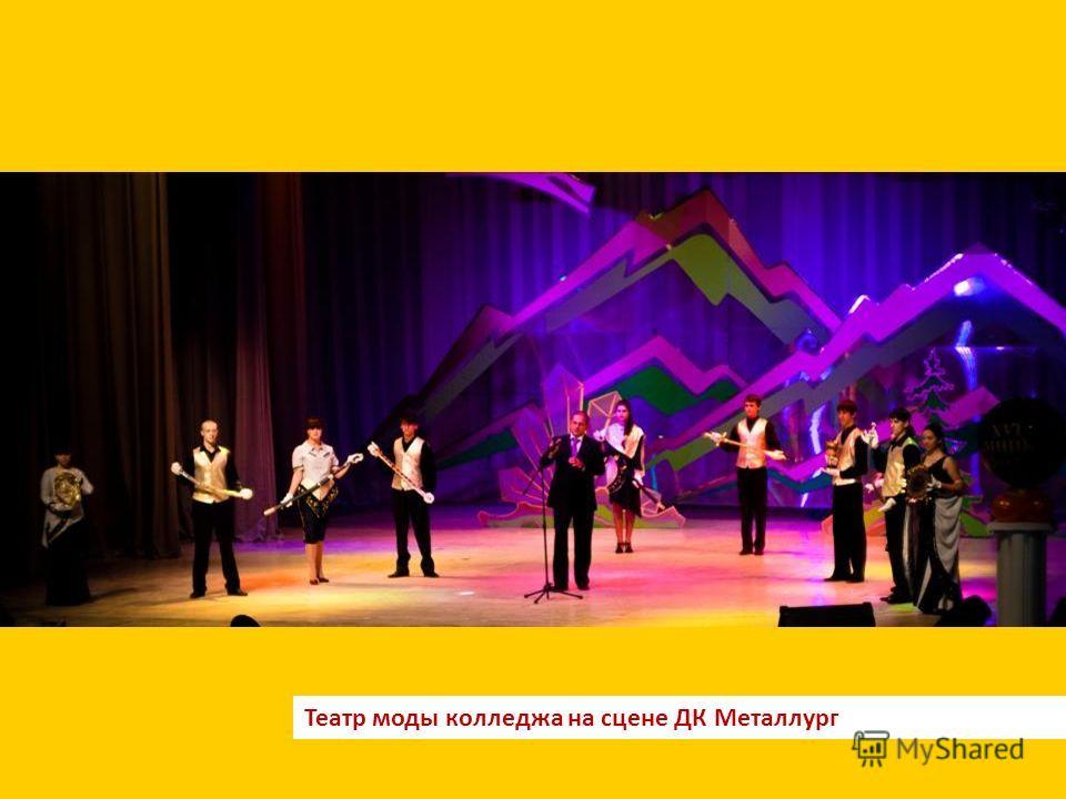 Театр моды колледжа на сцене ДК Металлург