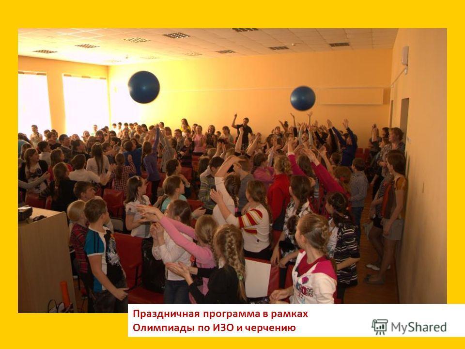 Праздничная программа в рамках Олимпиады по ИЗО и черчению