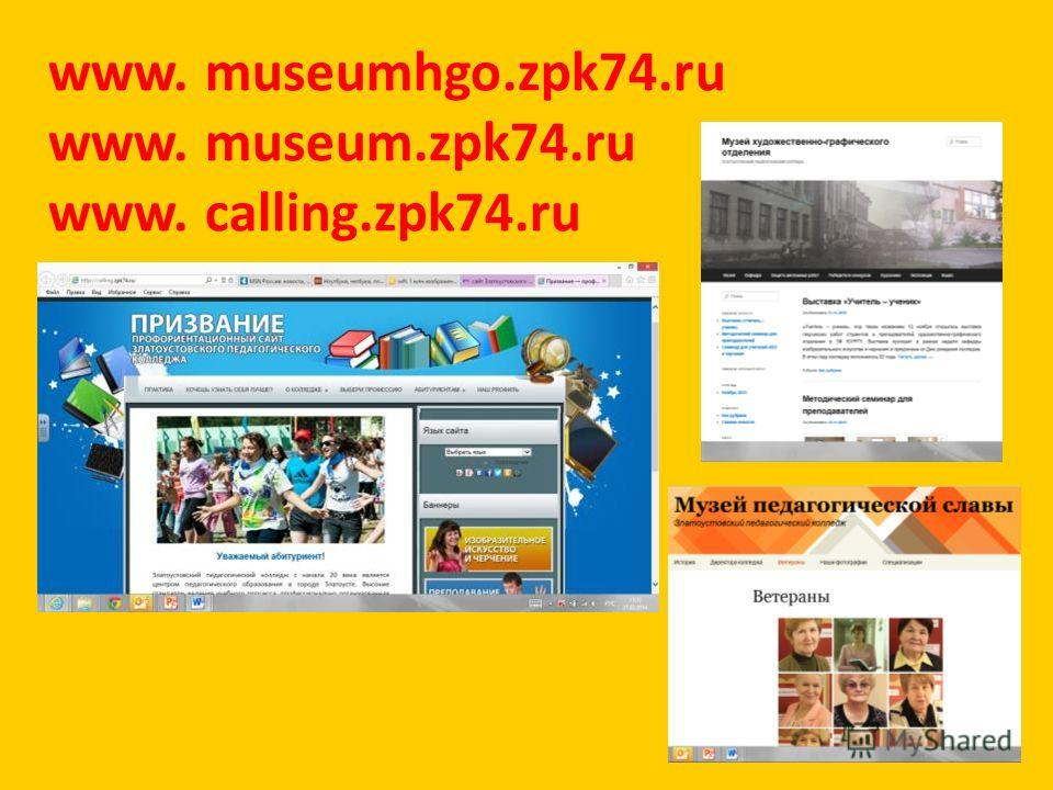 www. museumhgo.zpk74.ru www. museum.zpk74.ru www. calling.zpk74.ru