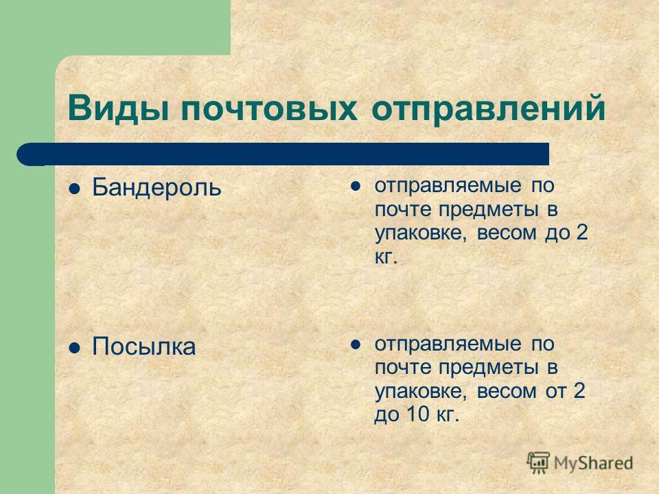 Бандероль Посылка отправляемые по почте предметы в упаковке, весом до 2 кг. отправляемые по почте предметы в упаковке, весом от 2 до 10 кг.