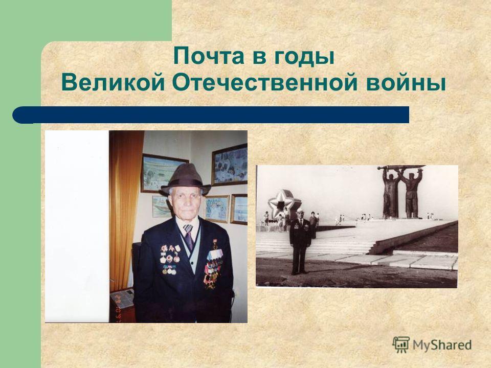 Почта в годы Великой Отечественной войны
