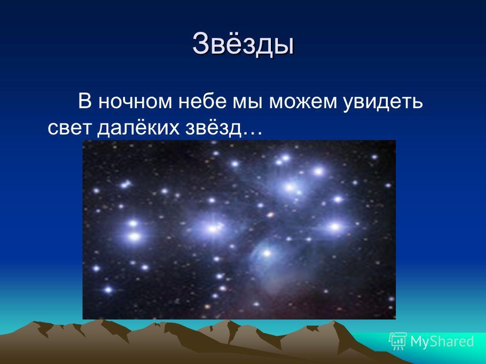 Звёзды В ночном небе мы можем увидеть свет далёких звёзд…