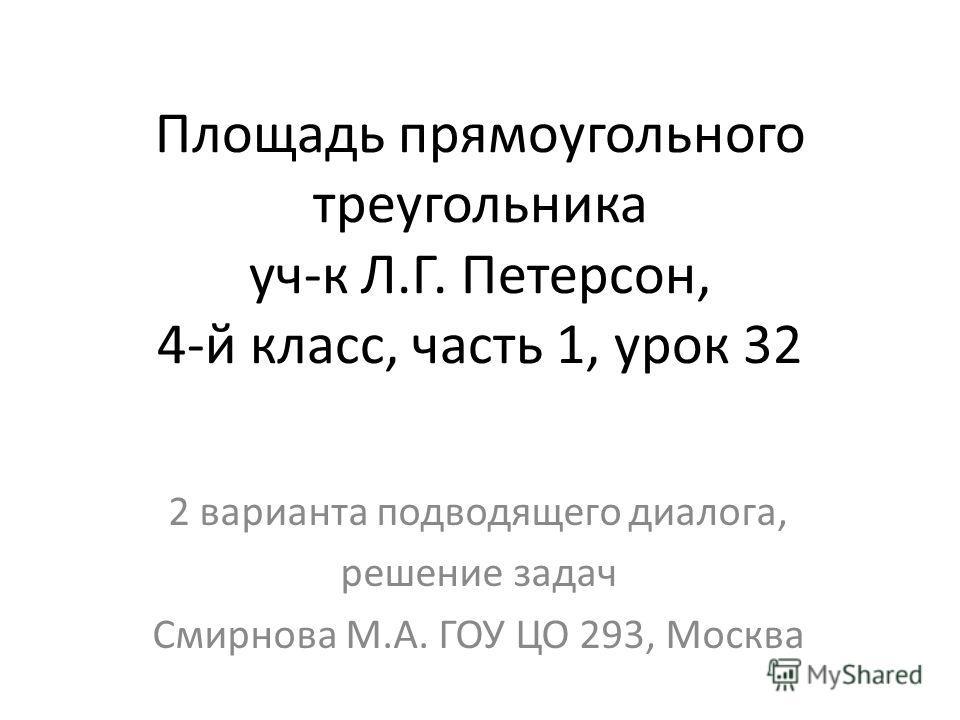Площадь прямоугольного треугольника уч-к Л.Г. Петерсон, 4-й класс, часть 1, урок 32 2 варианта подводящего диалога, решение задач Смирнова М.А. ГОУ ЦО 293, Москва
