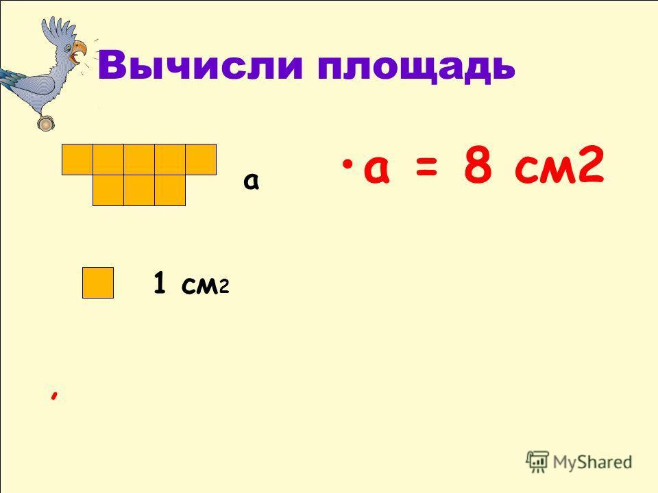 Вычисли площадь a = 8 см2 1 см 2, а
