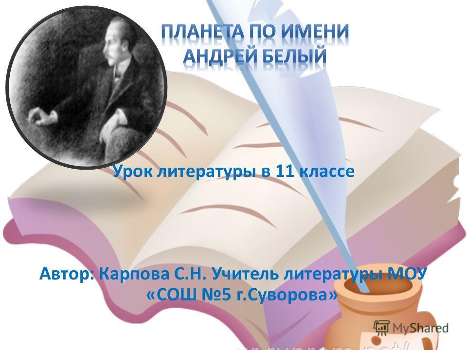 Урок литературы в 11 классе Автор: Карпова С.Н. Учитель литературы МОУ «СОШ 5 г.Суворова»