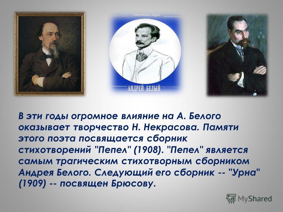 В эти годы огромное влияние на А. Белого оказывает творчество Н. Некрасова. Памяти этого поэта посвящается сборник стихотворений