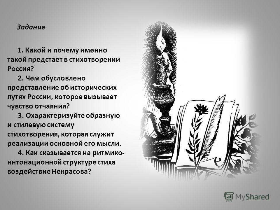 Задание 1. Какой и почему именно такой предстает в стихотворении Россия? 2. Чем обусловлено представление об исторических путях России, которое вызывает чувство отчаяния? 3. Охарактеризуйте образную и стилевую систему стихотворения, которая служит ре