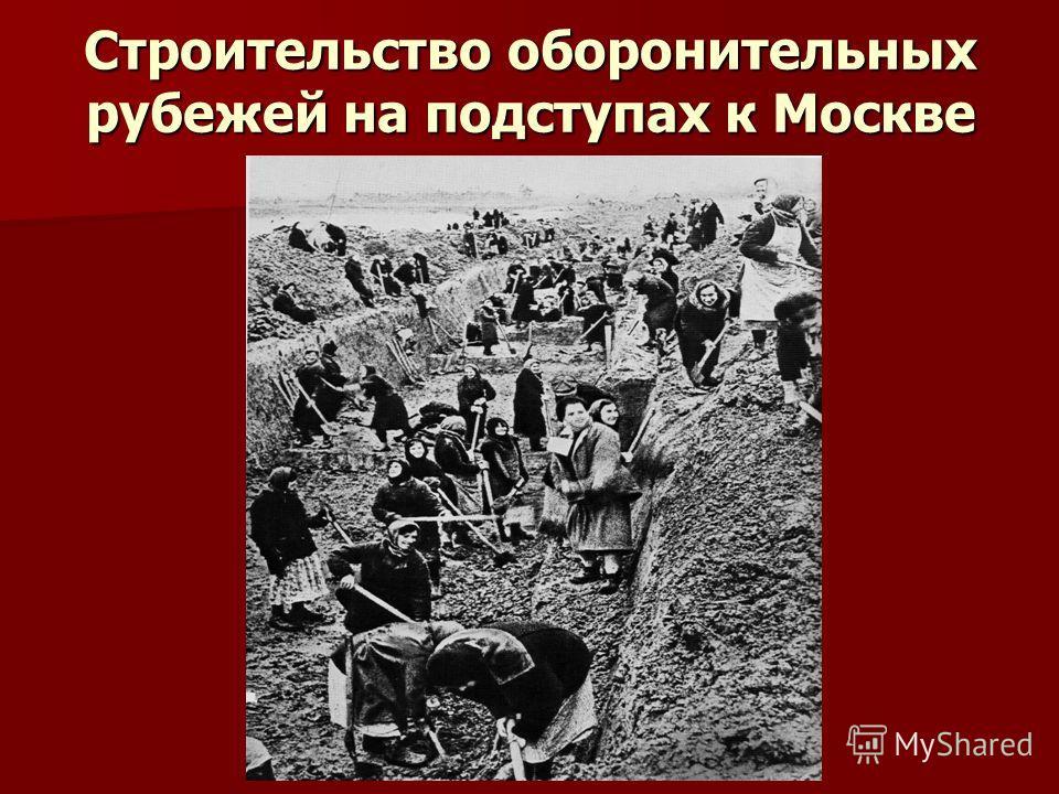 Строительство оборонительных рубежей на подступах к Москве