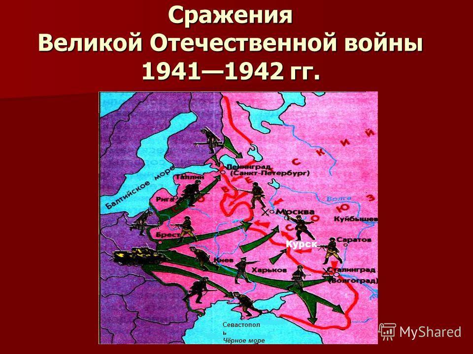 Сражения Великой Отечественной войны 19411942 гг. Севастопол ь Чёрное море Курск
