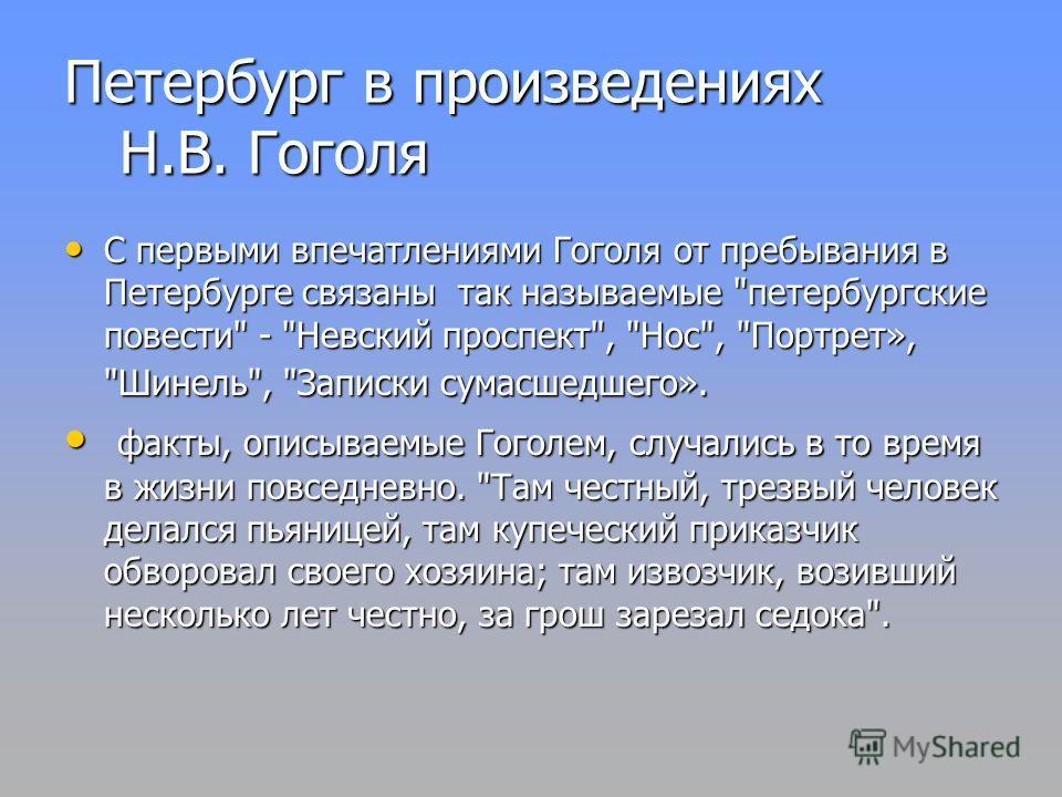 Петербург в произведениях Н.В. Гоголя С первыми впечатлениями Гоголя от пребывания в Петербурге связаны так называемые