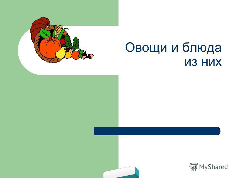 Овощи и блюда из них