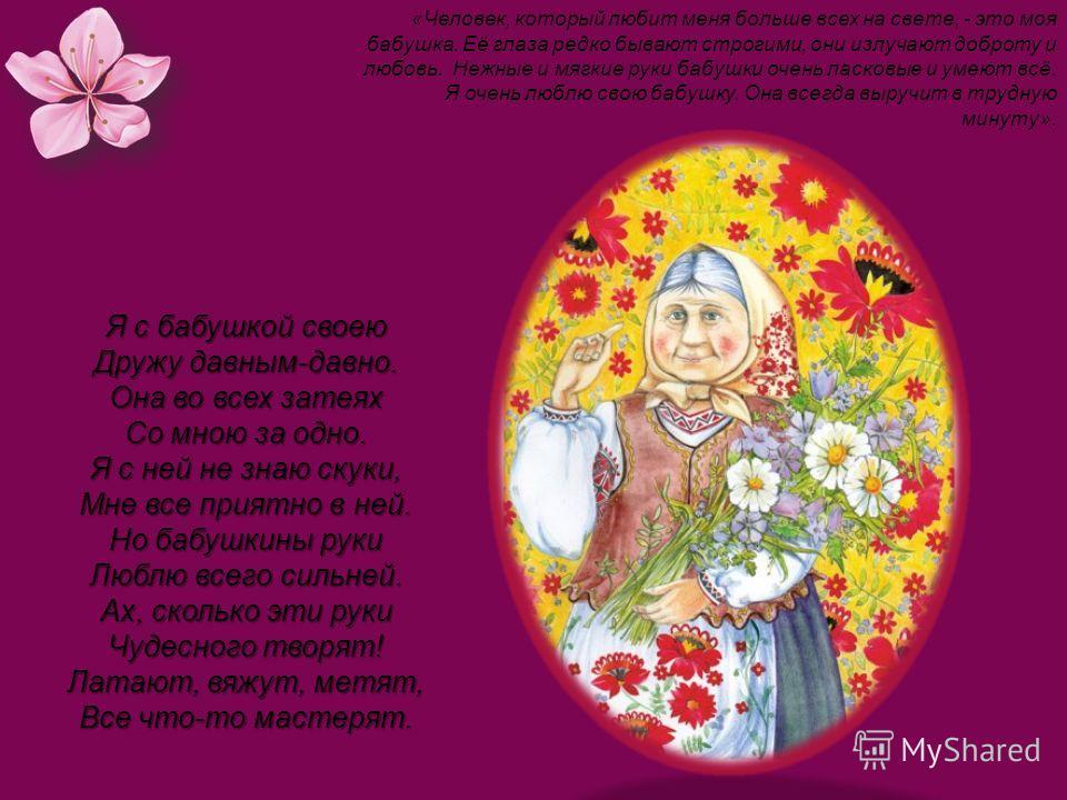 Стихи про вязание бабушки 24