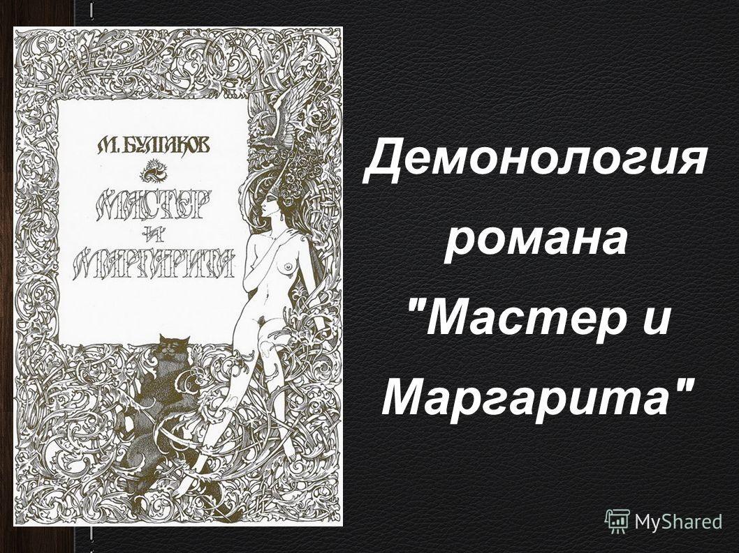 Демонология романа Мастер и Маргарита