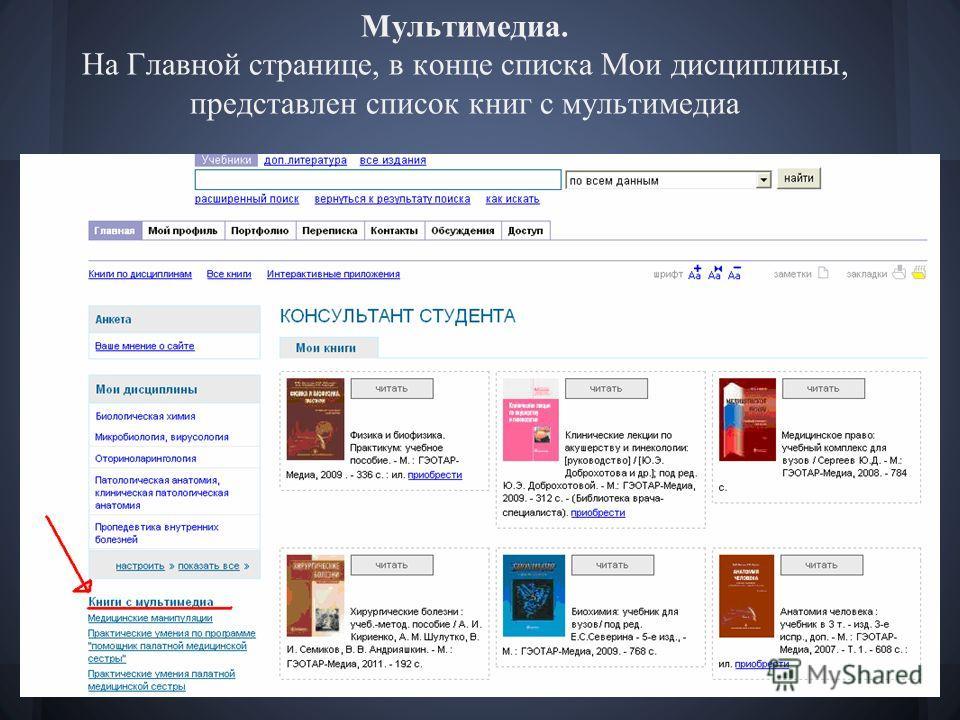 Мультимедиа. На Главной странице, в конце списка Мои дисциплины, представлен список книг с мультимедиа