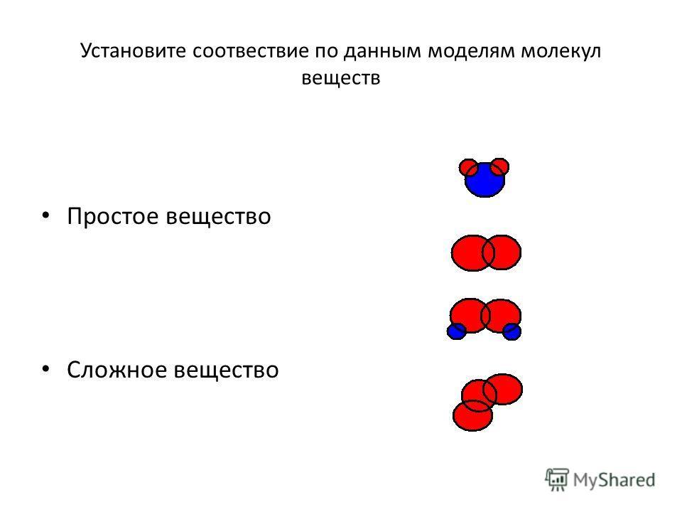 Установите соотвествие по данным моделям молекул веществ Простое вещество Сложное вещество