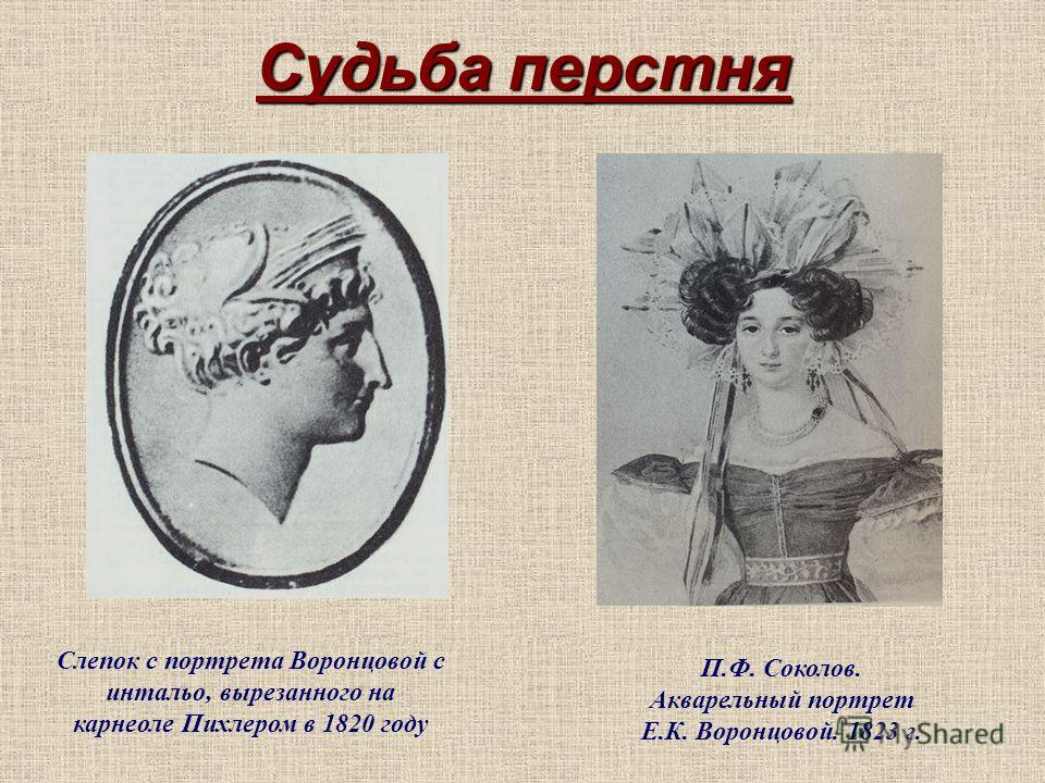 Судьба перстня Слепок с портрета Воронцовой с интальо, вырезанного на карнеоле Пихлером в 1820 году П.Ф. Соколов. Акварельный портрет Е.К. Воронцовой. 1823 г.