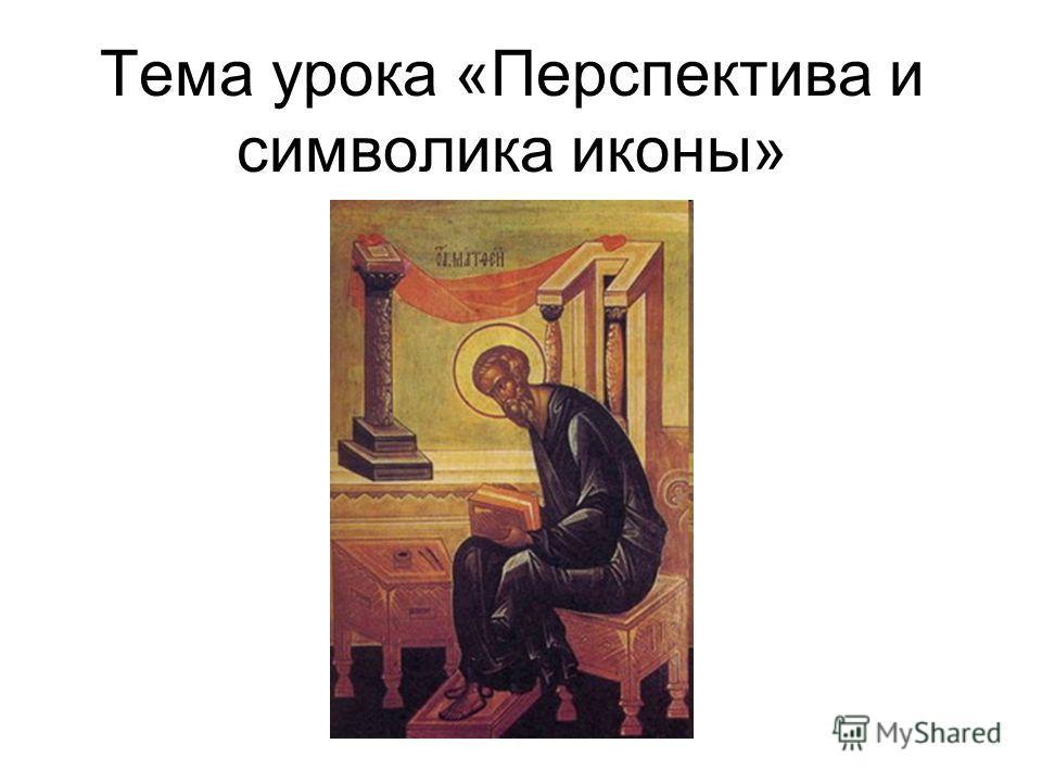 Тема урока «Перспектива и символика иконы»