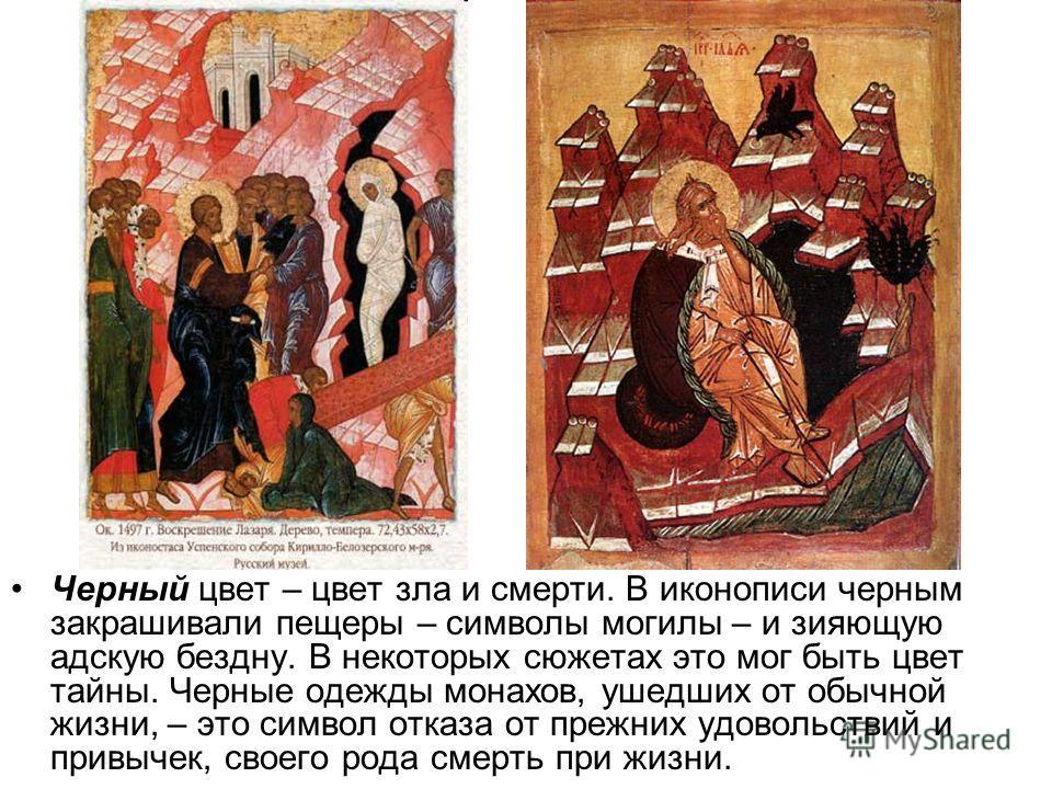 Черный цвет – цвет зла и смерти. В иконописи черным закрашивали пещеры – символы могилы – и зияющую адскую бездну. В некоторых сюжетах это мог быть цвет тайны. Черные одежды монахов, ушедших от обычной жизни, – это символ отказа от прежних удовольств