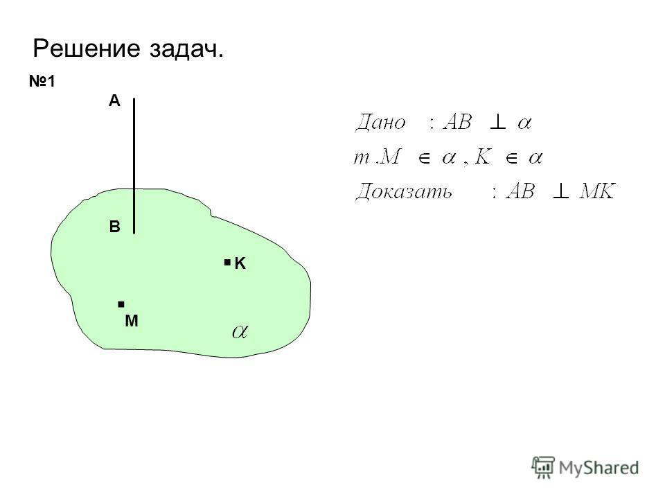 Решение задач. 1 A B.. M K