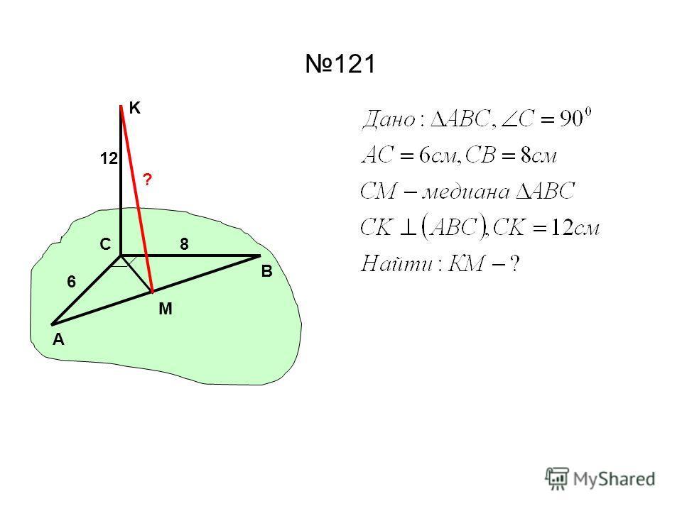 121 A C B M K ? 6 8 12