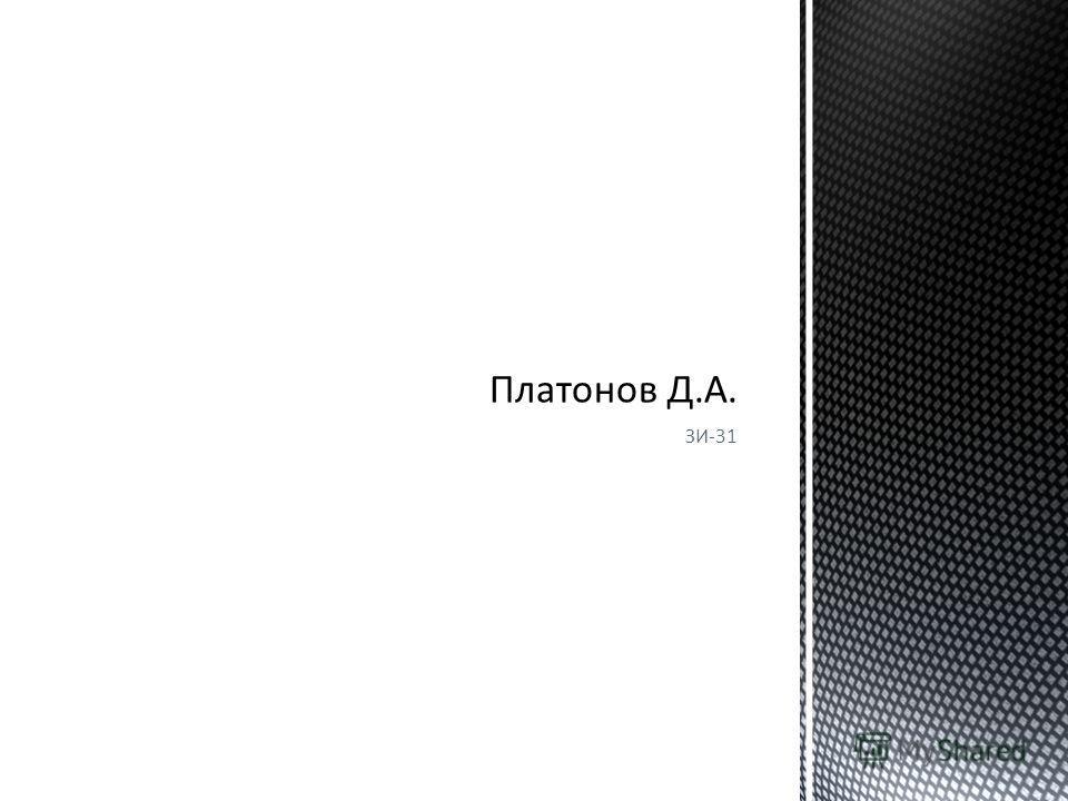 ЗИ-31
