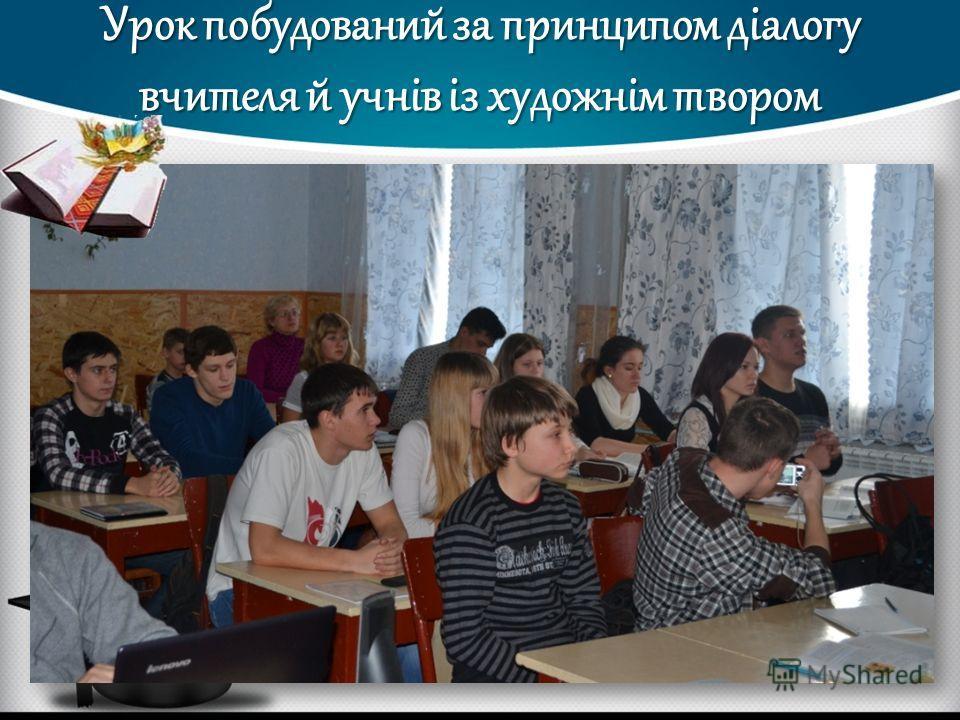 Урок побудований за принципом діалогу вчителя й учнів із художнім твором