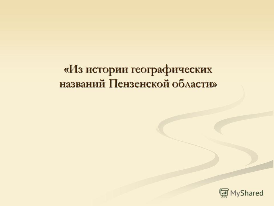 «Из истории географических названий Пензенской области»