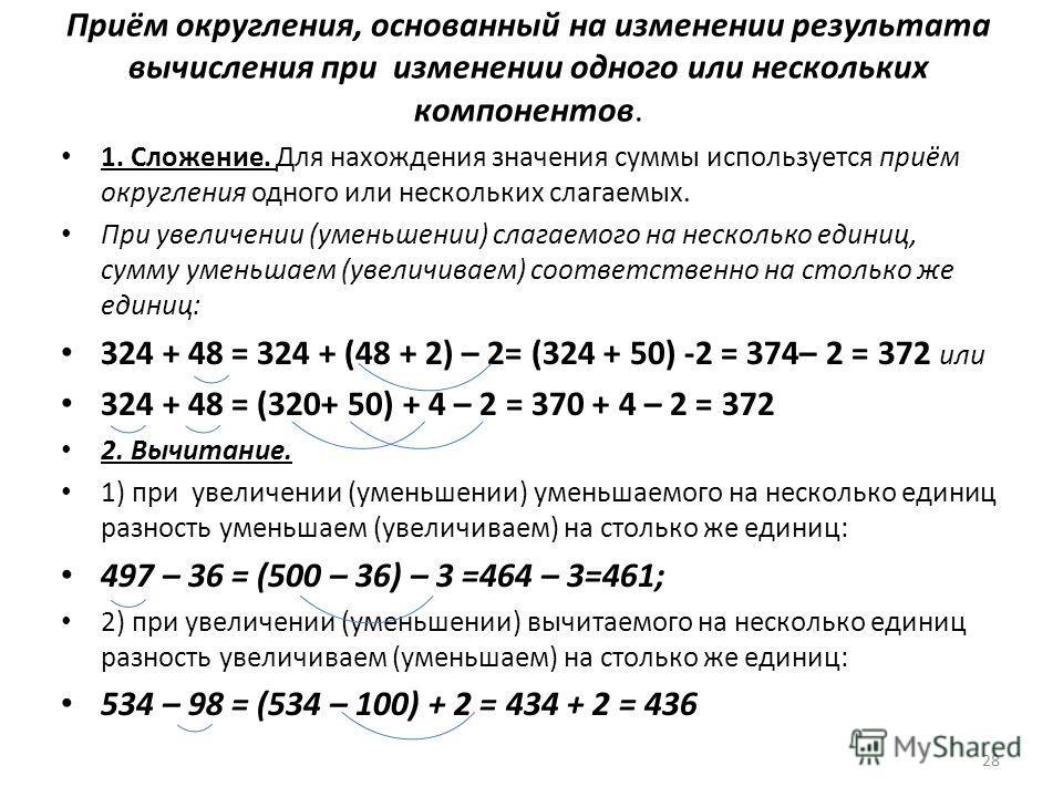 Приём округления, основанный на изменении результата вычисления при изменении одного или нескольких компонентов. 1. Сложение. Для нахождения значения суммы используется приём округления одного или нескольких слагаемых. При увеличении (уменьшении) сла