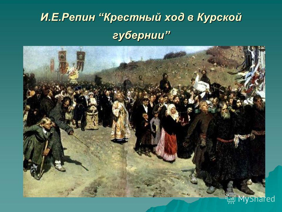 И.Е.Репин Крестный ход в Курской губернии