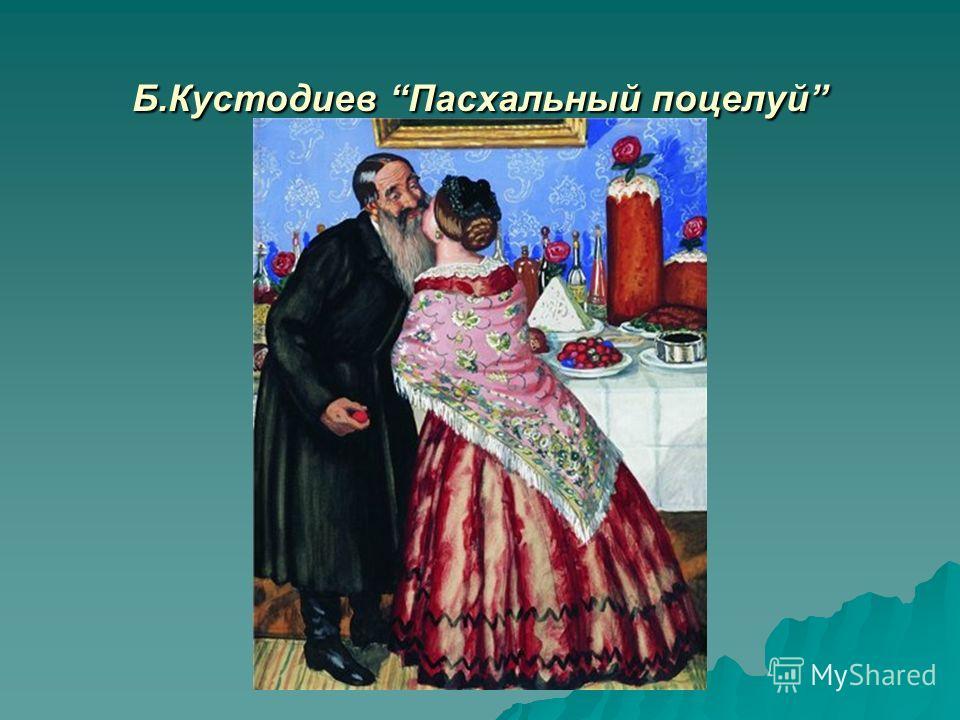 Б.Кустодиев Пасхальный поцелуй