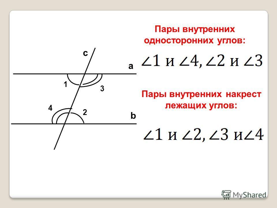 a b c 1 4 3 2 Пары внутренних односторонних углов: Пары внутренних накрест лежащих углов: