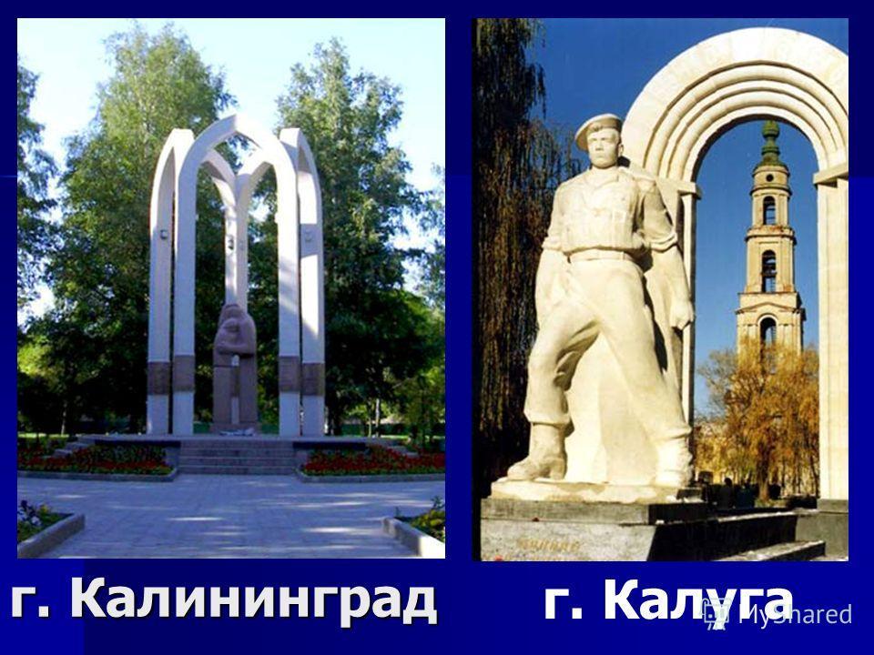 г. Калининград г. Калуга