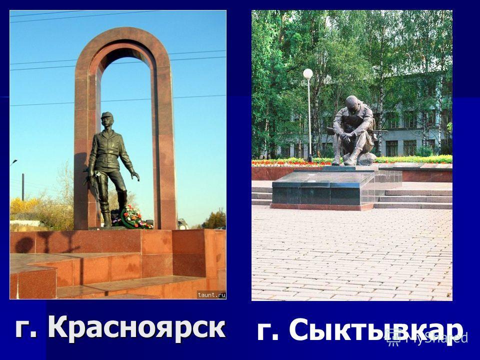 г. Красноярск г. Сыктывкар