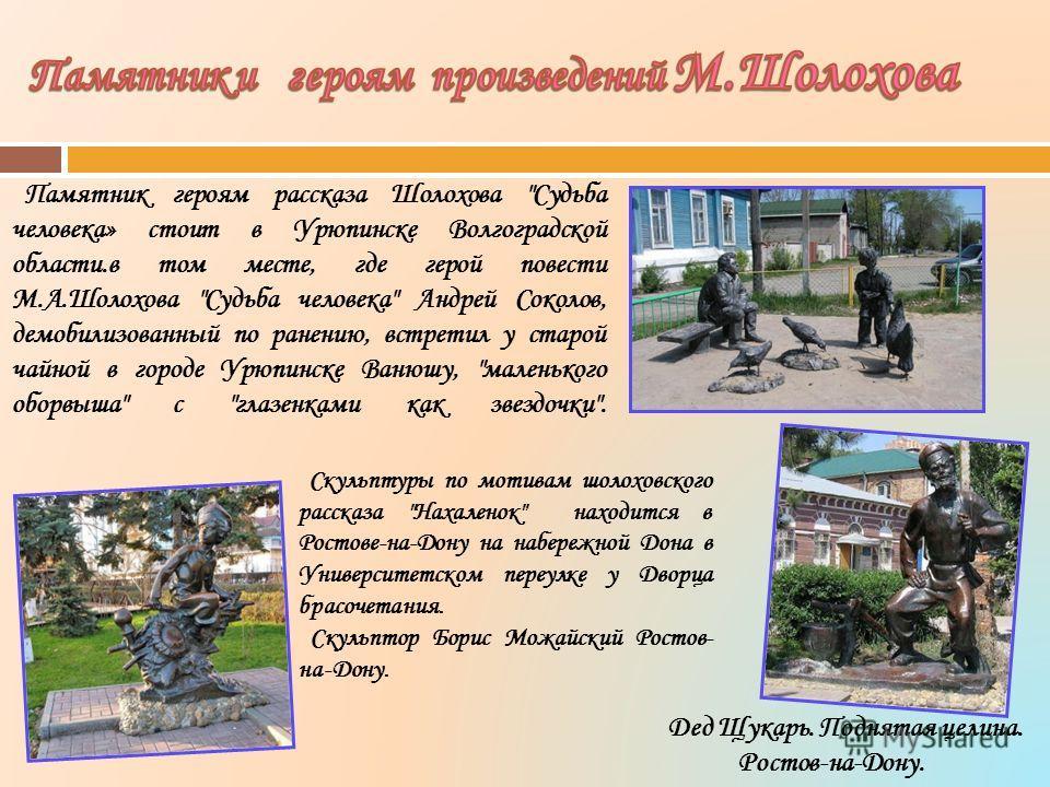 Памятник героям рассказа Шолохова