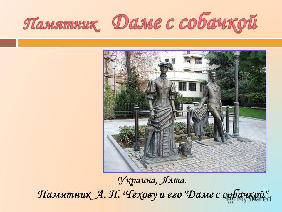 Украина, Ялта. Памятник А. П. Чехову и его Даме с собачкой