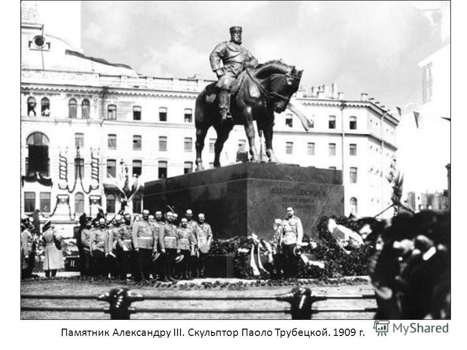 Памятник Александру III. Скульптор Паоло Трубецкой. 1909 г.